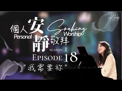 Personal Soaking Worship  - EP18 HD : /