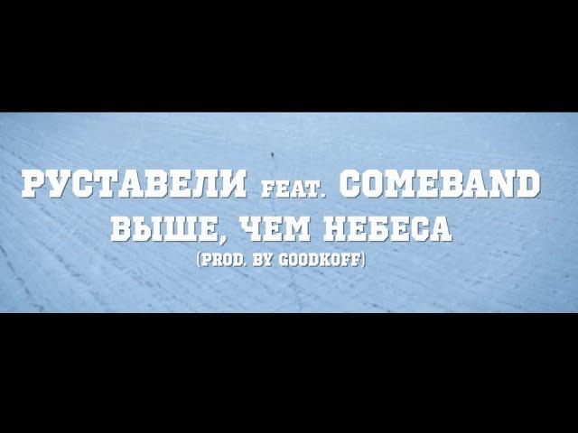 Руставели feat. COMEBAND - Выше чем небеса (2017)