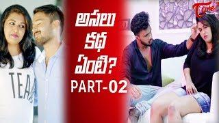 Asalu Katha Enti | Latest Telugu Short Film | Part #2 | by Divya Vakacherla | TeluguOne
