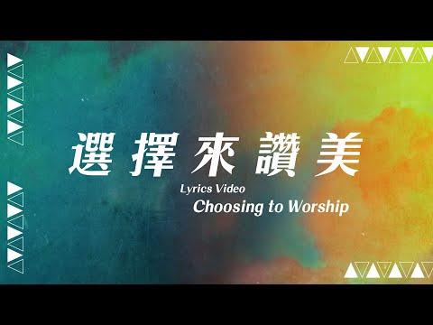 / Choosing to WorshipMV -  ft.