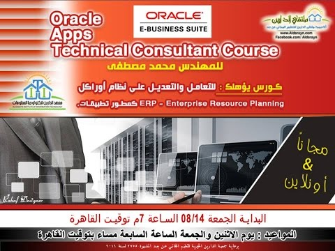 Oracle Apps Technical Consultant Course | Aldarayn Academy | Lec 2