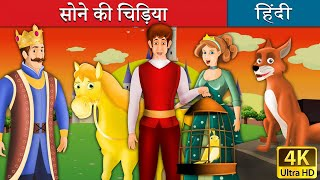 Watch सोने की चिड़िया Golden Bird in Hindi Kahani Hindi