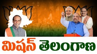 Today's Focus: మిషన్ తెలంగాణ   BJP's Mission 2023   BJP Takes Steps to Grow In Telangana