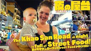 Khao San Road at night is full of street food! / Bangkok,Thailand