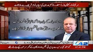 Former PM Nawaz Sharif Expressed Concern About Inflation And Increasingly Growing Public Problems