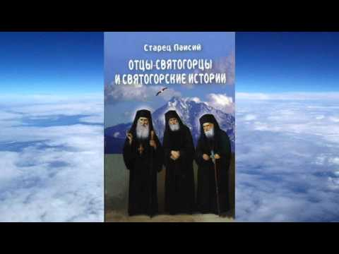 Паисий Святогорец - Отцы святогорцы и святогорские истории - UCVncUQwooOI3fVdhgOIw8tA