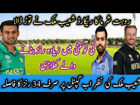 Pak vs south africa 2nd t20 | pakistan vs south africa 2nd T20 2019| T20 Ranking top 3 batsman