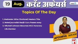 Current Affairs - 360 degree: 19 August हिंदी में | By Apoorva Ma'am