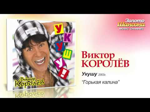 Виктор Королев - Горькая калина (Audio) - UC4AmL4baR2xBoG9g_QuEcBg