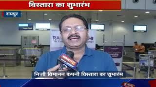 Raipur News Chhattisgarh : Airline Company Vistara का शुभारंभ | Delhi के लिए होंगी 2 Flight