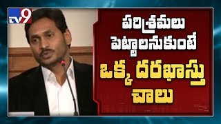 We always welcome Industries to AP and more over investors will be happy : YS Jagan - TV9