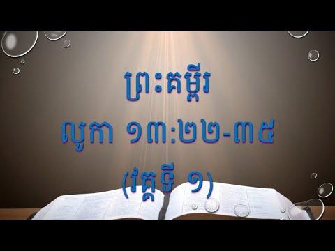 Luke 13:22-35 (Part 1)
