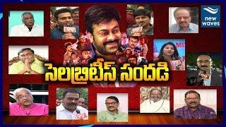 Celebrities Birthday Wishes to Megastar Chiranjeevi | Sye Raa Narasimha Reddy Teaser | New Waves