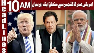 Another Big Statement of American President | Headlines 10 AM | 21 August 2019 | Express News
