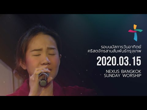 Nexus Bangkok 2020/03/15