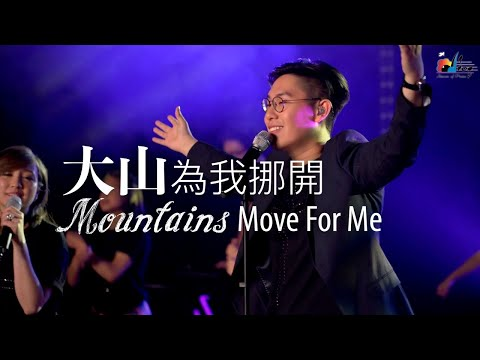 Mountains Move for Me MV - (24) I Believe []