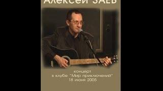 """Алексей Заев - концерт в клубе """"Мир Приключений"""" [2005]"""
