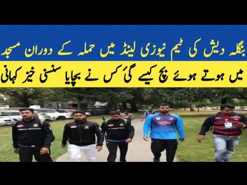 How Bangladesh Team Safe Thier Life in Newzeland
