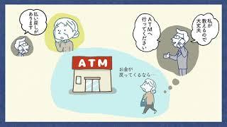 ストップ!特殊詐欺〜被害防止のために〜【2020年6月1日〜15日】