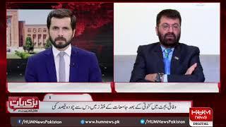 LIVE: Program Barri Baat with Adil Shahzeb l 21 Aug 2019   HUM News