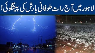 Heavy Rain Predicted in Lahore Tonight | Breaking News - Lahore News HD