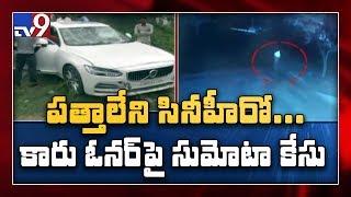 Raj Tarun car accident : Police file sumoto case against car owner - TV9