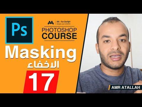 17 - الاخفاء ::  كورس فوتوشوب - Photoshop Course l Masking