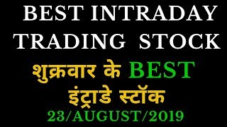 Intraday trading tips for 23 AUG 2019 | BEST TRADING STOCK FOR FRIDAY  Intraday stocks for tomorrow