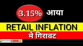 3.15% आया RETAIL INFLATION मे गिरावट | Latest Share Market News In Hindi
