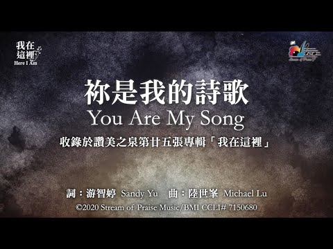 You Are My Song MV (Official Lyrics MV) -  (25)