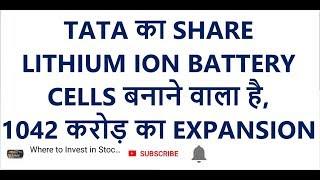 TATA का SHARE LITHIUM ION BATTERY CELLS बनाने वाला है, 1042 करोड़ का EXPANSION