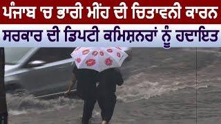 Punjab में Rain Alert के कारण सरकार ने Deputy Commissioners को दी हिदायत