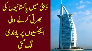 Strict Ban On Fake Companies Offering Jobs In Dubai   New Overseas Employment Law In Pakistan
