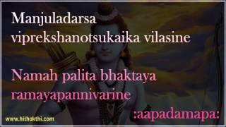 Sri Rama – Apaduddharaka Stotram
