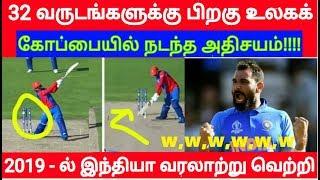 32 வருடங்களுக்கு பிறகு நடந்த அதிசயம் -  உலகக்கோப்பையில் இந்தியா வரலாற்று வெற்றி