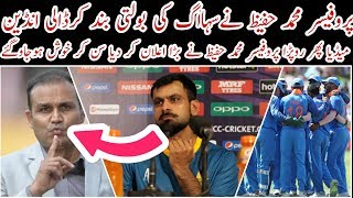 Muhammad Hafeez Reply To Vereinder Sehwag / Mussiab Sports |