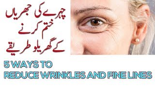 Wrinkle Treatment,  5 Hacks And Home Remedies To Naturally in Urdu