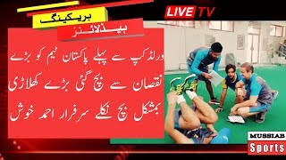 After World Cup 2019 Pakistan Cricket Team Palyers Fitnes Test News / Mussiab Sports /