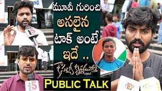 Kousalya Krishnamurthy Movie Public Talk | Aishwarya Rajesh | Public Review | i5 Network