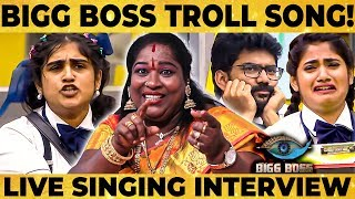 Bigg Boss Contestants-ஐ பாடல் பாடி மரண கலாய் செய்த Chinna Ponnu   Ultimate Musical Troll