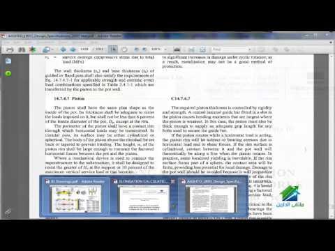 Design of bridges course | Aldarayn Academy | Lec 11