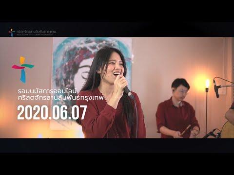 Online  Stay Home  Nexus Bangkok  2020/06/07