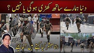 Duniya Humara Sath Khari hogi ya naHi ? Rana Mubashir