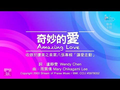 Amazing LoveOKMV (Official Karaoke MV) -  (8)