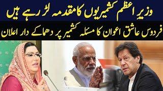 Firdous Ashiq Awan Bashing Answer Against India on Kashmir