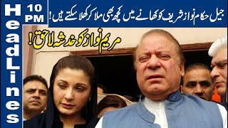Maryam Nawaz Raises New Concern For Father | 10 PM Headlines – 08 July 2019 | Lahore News HD
