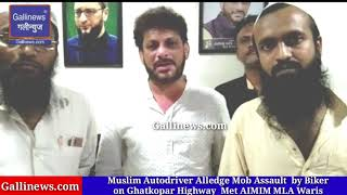 Muslim Autodriver Alledge Mob Assault  by Biker on Ghatkopar Highway  Met AIMIM MLA Waris Pathan