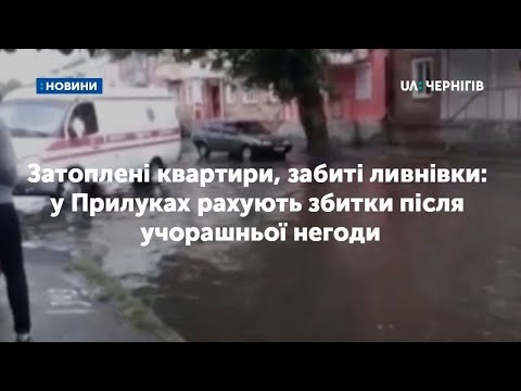 Затоплені квартири, забиті ливнівки: у Прилуках рахують збитки після зливи