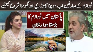 Arfa Tourism In Pakistan...No More Tension For Hoteling, Travelling Now | Neo Pakistan