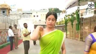 Janhvi Kapoor Visit Tirumala Video | Sridevi Daughter Jhanvi Kapoor In Tirumala | Alo Tv